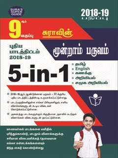 9th Standard 5 in 1 Term 3 Guide Tamil Medium Tamilnadu State Board Samacheer Syllabus