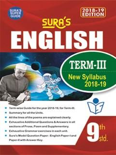 9th Standard English Term 3 Guide Tamilnadu State Board Samacheer Syllabus