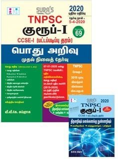 TNPSC Group 1 Preliminary Exam Tamil Book : General Studies