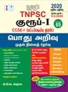 TNPSC Group 1 Preliminary Exam Tamil Book : General Studies