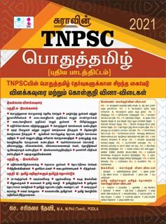 TNPSC All Group Exam Pothu Tamil (General Tamil) Exam Books