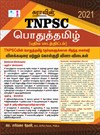 TNPSC All Group Exam Pothu Tamil (General Tamil) Exam Books