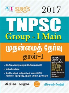TNPSC Group 1 Main Tamil Medium Exam Book Paper 1