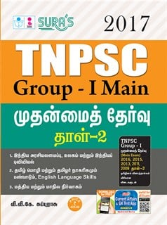TNPSC Group 1 Main Paper 2 Exam Book (Tamil Medium)