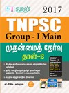 TNPSC Group 1 Main Paper 2 Exam Book (Tamil Medium)