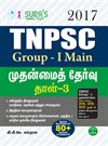 TNPSC Group 1 (Main) Paper 3 Exam Book (Tamil Medium)