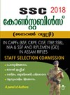 SSC Constable General Duty Exam Books 2018 in Malayalam