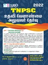 SURA`S TNPSC Assistant Agriculture Officer Exam Book in Tamil - LATEST EDITION 2022