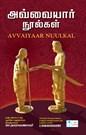 Avvaiyar Nuulkal Tamil Books