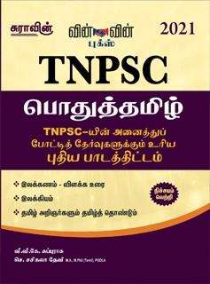 SURA`S TNPSC Pothu Tamil Exam Book - LATEST EDITION 2021