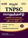 TNPSC Pothu Tamil Exam Book
