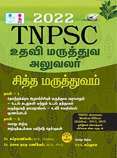 SURA`S TNPSC Assistant Medical Officer (Siddha Medical) Exam Book in Tamil - 2022 Latest Edition