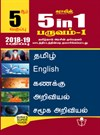5th Standard Guide 5in1 Term I Tamil Medium Tamilnadu State Board Samcheer Syllabus