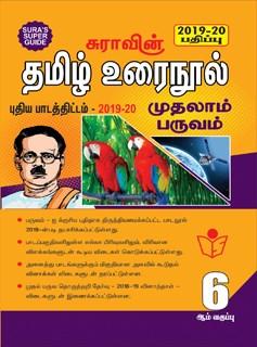 SURA`s 6th Standard Tamil Urai Nool ( Term 1)Exam Guide 2019