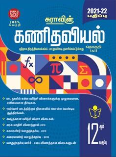 SURA`S 12th Standard Mathematics Guide in Tamil Medium 2021-22 Edition