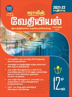 SURA`S 12th Standard Chemistry Guide in Tamil Medium 2021-22 Edition