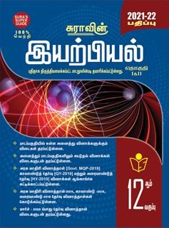 SURA`S 12th Standard Physics Combined Vol I & II Guide in Tamil Medium 2021-22 Edition