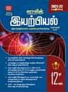 SURA`S 12th Standard Physics Combined Vol I & II Guide in Tamil Medium 2021-22 Edition