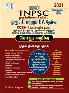 TNPSC Group 2 and 2A ( CSSE II ) Exam Tamil Medium Study Material Books(New Syllabus)