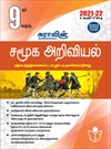 SURA`S 9th Standard Guide Social Science Full Year Tamil Medium 2021-22