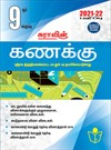 SURA`S 9th Standard Guide Mathematic Full Year Tamil Medium 2021-22 Edition