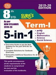 8th Std 5 IN 1 ENGLISH MEDIUM TERM 1 New Syllabus 2019-20