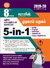 8th Std 5 IN 1 TAMIL MEDIUM TERM 1 New Syllabus 2019-20