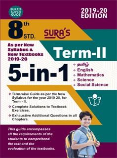 SURA`S 8th Standard Guide 5 in 1 Term 2 Exam Guide 2019 English Medium (New Syllabus 2019-20 Edition)