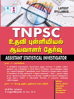 TNPSC Assistant Statistical Investigator Exam Book