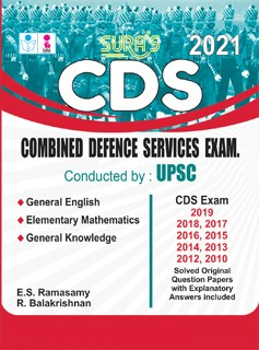 Combined Defence Services (CDS) UPSC Exam Book in English