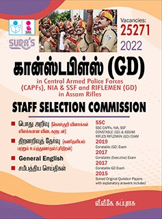 SURA`S SSC-CONSTABLE (General Duty) Exam  Book (TAMIL) - LATEST EDITION 2022