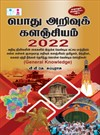 General Knowledge Guide - Podhu Arivu Kalanjiyam Book 2022