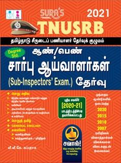 TNUSRB Sub Inspectors Exam (Male / Female) (Tamil) Exam Books 2020