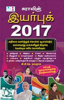 Sura`s Year Book 2017 Tamil