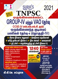 TNPSC Group 4 cum VAO Combined CCSE 4 Exam Study Material Book in Tamil 2021