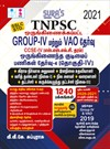 TNPSC Group 4 cum VAO Combined CCSE 4 Exam Study Material Book in Tamil 2020
