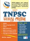 TNPSC Pothu Arivu Exam Book Tamil