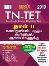 TN TET Science and Maths (Paper II ) (New Samacheer 2018-19 Edition) Exam Books 2019 in Tamil