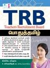 TRB Pothu Tamil Exam Books