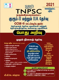 TNPSC Group 2 and 2A ( CSSE II ) Exam Study Material Books in Tamil