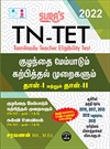 SURA`S TN TET Child Development and Pedagogy Exam Guide Paper 1 and 2 - LATEST EDITION 2022