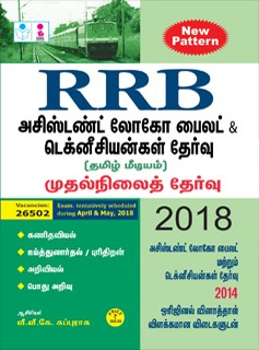 RRB Assistant Loco Pilot exam Book (First Stage) (Tamil)