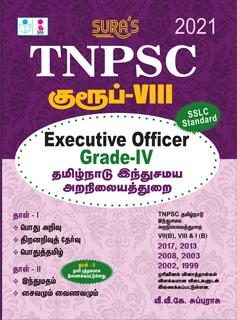 TNPSC Group VIII Executive Officer Grade  IV Exam Books 2020