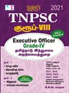 TNPSC Group VIII Executive Officer Grade  IV Exam Books 2020