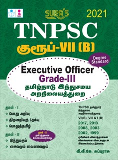 TNPSC Group VII B Executive Officer Exam Books 2020