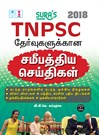 Latest Current Affairs Book for TNPSC Exam 2017