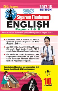 10th Standard ( Sigaram Thoduvom) English Papers I and II Guides 2017 -18