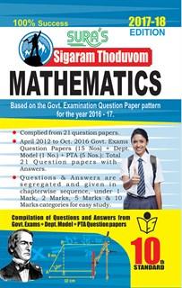 10th Standard Sigaram Thoduvom Mathematics Question and Answer English Medium Guides 2017