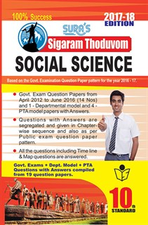 10th Standard Social Science ( Sigaram Thoduvom ) Question and Answers Guide 2017 in English Medium
