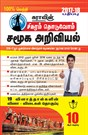 10th Standard Social Science ( Sigaram Thoduvom ) Question and Answers Guide 2017 in Tamil Medium